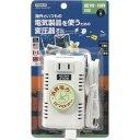 【海外旅行・トラベルにおすすめ】海外旅行用変圧器130V270W コード付き HTDC130V270W