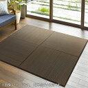 送料無料 い草 置き畳 ユニット畳 軽量 単品1枚 フローリング畳 システム畳 滑りにくい加工付き 置畳 南風 ブラウン 和洋 アジアンモダン オールシーズン おしゃれ 滑り止め付き