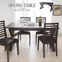 ダイニング テーブル 単品 4人用 4人掛け テーブル 幅150cm シンプル ダイニングテーブル 天然木 木製 おしゃれ 机 つくえ 食卓机 作業台 食卓テーブル リビングテーブル 西海岸 モダン 北欧 ナチュラル 敬老の日