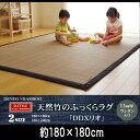 竹ラグ 竹カーペット カーペット 2畳 ボリュームラグ シンプル 『DDXリオ』 約180×180cm (中:ウレタン13mm)