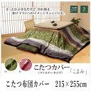 こたつ布団カバー 長方形 和柄 『こよみ』 グリーン 約215×255cm ファスナー付き