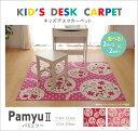 デスクカーペット 女の子 花柄 『パミュ ツー』 ピンク 約133×170cm