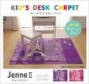 デスクカーペット 女の子 エッフェル柄 『ジェンヌ ツー』 ピンク 約133×170cm