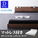 送料無料 ベッド ダブル ローベッド ベッドフレーム マットレス付き フロアベッド ポケットコイルマットレス:レギュラータイプ ベッド ベット ダブルサイズ ローベット ダブルコア 低いベッド 木製ベ
