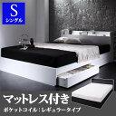 ベッド 収納付きベッド シングルベッド フレーム マットレス付き シングルサイズ 宮棚 棚 コンセント付き 収納ベッド ベッド下収納 引き出し付きベッド ホワイト ブラック 白 黒