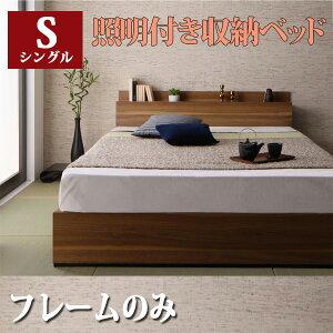 モダンライト・コンセント付き収納ベッド【Crestfort】クレストフォート【フレームのみ】シングル
