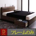 送料無料 収納ベッド フレームのみ ダブル ベッド ダブルサイズ ダブルベッド ベッドフレーム 引き出し収納付きベッド プロキオン 収納 大容量 ベッド下収納 ...