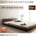 送料無料 ローベッド フレーム マットレス付き シングルベッド フロアベッド 木製ベッド 棚