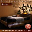 送料無料 シングルベッド フレーム マットレス付き ベッド ...