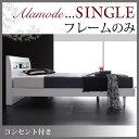 送料無料 すのこベッド シングルベッド フレームのみ シングルサイズ スノコ 木製ベッド 宮