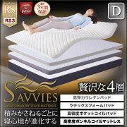 寝心地が進化する新快眠構造 スタックマットレス 【SAVVIES】 サヴィーズ ロイヤルスイート RS3 抗菌 高密度2層コイル ダブル