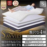 寝心地が進化する新快眠構造 スタックマットレス 【SAVVIES】 サヴィーズ ロイヤルスイート RS6 抗菌 高密度2層ポケットコイル シングル