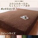 送料無料 ボックスシーツ クイーンサイズ 洗える あったかもこもこシープ クイーン ベッド