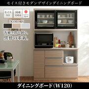 モイス付きモダンデザインダイニングボード Schwarz シュバルツ キッチンボードW120 *500025849