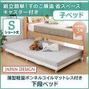 送料無料 子ベッドのみ ベッドフレーム マットレスセット 下段ベッド シングル シングルベッド ショート丈 ベーネ&チック 薄型軽量ボンネルコイルマットレス付き スライドベッド ローベッド ロータイプ スノコベッド コンパクト スライド