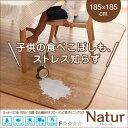 【送料無料】 日本製 ダイニングラグ 木目 185×185c...