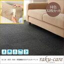 【送料無料】 日本製 タイルカーペット 50×50 同色32...