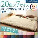 【送料無料】 敷きパッド ファミリーサイズ 敷パッド ファミリー ベッド用 ベッドパッ