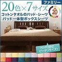 【送料無料】 敷きパッド一体型ボックスシーツ ファミリーサイズ 綿100% コットン100