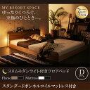 送料無料 ベッド ダブル ローベッド フレーム マットレス付き フロアベッド ダブルベッド