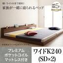 送料無料 ベッド ローベッド フレーム マットレス付き ワイドK240サイズ 大型モダンフ