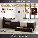送料無料 ベッド シングル 収納付きベッド フレーム シングルベッド 収納 木製 ベッドフレ