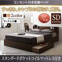 送料無料 ベッド セミダブルベッド 収納付きベッド マットレス付き スタンダードポケットコ