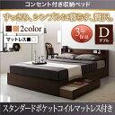 送料無料 ベッド ダブルベッド 収納付きベッド マットレス付き スタンダードポケットコイル