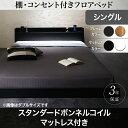 送料無料 ベッド シングルベッド シングルベット フレーム マットレス付き ローベッド フロ