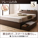 ベッド シングル 収納付き フレームのみ シングルベッド 棚...