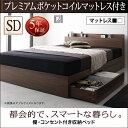 送料無料 ベッド セミダブル 収納付きベッド マットレス付き フレーム セミダブルベッド 木