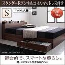送料無料 ベッド シングル 収納付きベッド マットレス付き フレーム シングルベッド 木製ベッド シ...