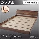 送料無料 ベッド ローベッド フロアベッド フレームのみ シングル シングルベッド シングル