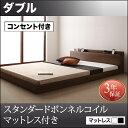 送料無料 ベッド ローベッド フロアベッド マットレス付き ダブル ダブルベッド ダブルサイ