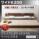 送料無料 ファミリーベッド 連結ベッド 家族ベッド マットレス付き ワイドK200 ワイド