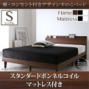 送料無料 ベッド シングル シングルベッド ベット ベッドフレーム マットレス付き すのこ