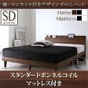送料無料 ベッド セミダブル セミダブルベッド ベット ベッドフレーム マットレス付き すの