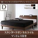 送料無料 ベッド ダブル ダブルベッド ベット ベッドフレーム マットレス付き すのこ 宮棚