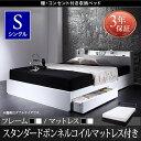 シングルベッド マットレス付き 大容量 収納付きベッド 送料...