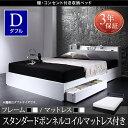 ダブルベッド マットレス付き 大容量 収納付きベッド 【送料無料】 ダブルベット ベッド ベット ダ