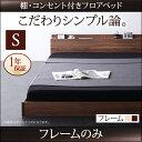 送料無料 ベッド ローベッド フロアベッド フレームのみ シングルベッド ベット シングルサ
