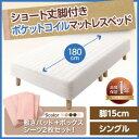 送料無料 ショート丈 ポケットコイルマットレスベッド 脚15cm シングルベッド シング