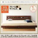 【送料無料】 連結ベッド ベッドフレーム プレミアムボンネルコイルマットレス付き ワイドK240(S+D) 桐 すのこベッド 棚付き 宮付き コンセント付き ファミリーベッド ペルグランデ ローベッド ベッド ベット 木製ベッド 北欧