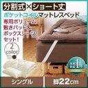 【送料無料】 分割式 コンパクト ショート丈 脚付きマットレ...