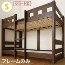 送料無料 お客様組立 コンパクト 頑丈 2段ベッド ベッドフレームのみ シングル ショート丈 minijon ミニジョン 子供部屋 おすすめ ベット シングルベッド 北欧 小さめ 小さい キッズ 子供用