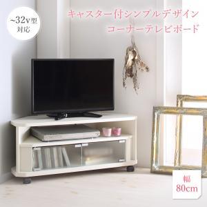 送料無料 シンプルデザインコーナーテレビボード La R