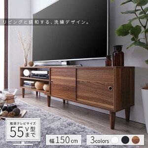 送料無料 テレビ台 幅150cm 北欧 大型テレビ55V型まで