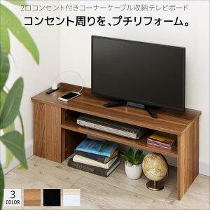 送料無料 テレビボード テレビ台 ローボード 木製 幅9