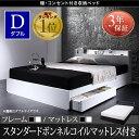 ダブルベッド マットレス付き 大容量 収納付きベッド 【送料無料】 ダブルベット ベッ