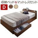 送料無料 収納付きベッド ダブル ベッド 収納 大容量 ベッドフレーム マットレスセット 引